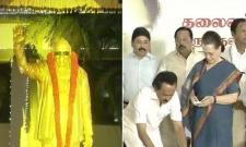 Sonia Gandhi Unveils Karunanidhi Statue - Sakshi