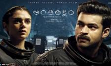 Antariksham Telugu Movie Review - Sakshi