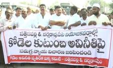 Tensed Situation At Sattenapalli Over Dharna Against Speaker Kodela Siva Prasada Rao - Sakshi