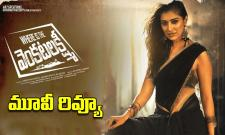 Where Is The Venkatalakshmi Telugu Movie Review - Sakshi