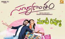 Suryakantham Telugu Movie Review - Sakshi