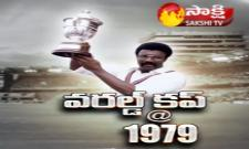 Special Story On Cricket World Cup 1979 - Sakshi