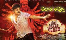 Vajra Kavachadhara Govinda Telugu Movie Review - Sakshi