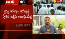 CM YS Jagan holds Collectors meeting Second day