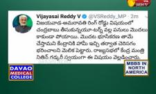Vijaya Sai Reddy Sensational Comments on Yellow Media