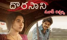 Dorasani Telugu Movie Review - Sakshi