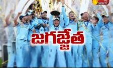 England Win Their Maiden Cricket World Cup