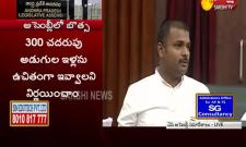 Gudivada Amarnath Speech in AP Assembly