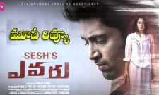Adivi Sesh Evaru Telugu Movie Review - Sakshi