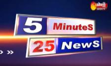 5 Minutes 25 News 20th August 2019 - Sakshi