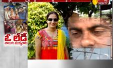 Crime Story on Woman Marriage Four Members