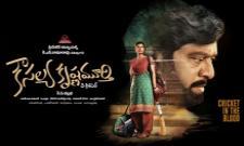 Kousalya Krishnamurthy Telugu Movie Review - Sakshi
