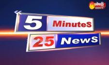 25 Telugu News in 5 Minutes - Sakshi