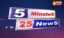 5 Minutes .. 25 News @ 4PM - Sakshi