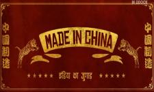 Made In China Movie Trailer  - Sakshi