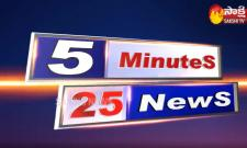 5 Minutes 25 News 15th Oct 2019 - Sakshi