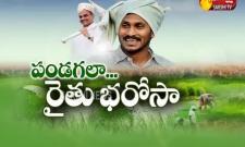 AP CM YS Jagan To Launch YSR Rythu Bharosa