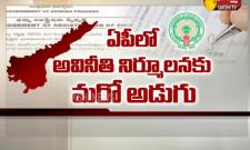 AP CM Jagan Promises Corruption-Free Governance