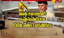 TDP Leaders Over Action in Vishaka Airport