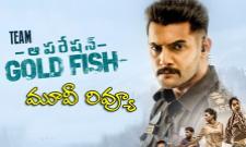 Operation Goldfish Telugu Movie Review - Sakshi