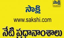 - Sakshi