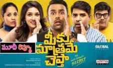 Meeku Maathrame Chepta Movie Review and Rating in Telugu - Sakshi