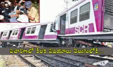 High Level Committee on Kacheguda Rail Accident - Sakshi
