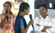 AP Govt School Student Excellent Speech Infront Of CM YS Jagan