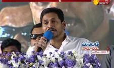 AP CM YS Jagan Speech at Nadu-Nedu Program launch