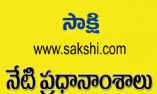 Today Telugu News Nov 15th Indian Railways Hikes Meal, Tea Prices- Sakshi