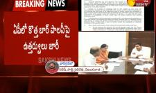 Government of Andhra Pradesh Announces New Bar Policy - Sakshi
