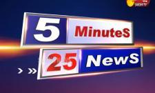5 Minutes 25 News 22nd Nov 2019- Sakshi