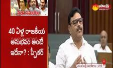 Ambati Rambabu Fires On Chandrababu in Assembly