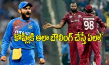 Ind v WI: We Would Not Be Having These Discussions Pollard - Sakshi
