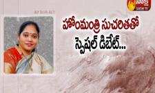 AP DIsha Act : Sakshi Special Debate With Home Minister Makathoti Sucharitha - Sakshi