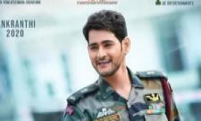 Sarileru Neekevvaru First Song Mind Block Released - Sakshi
