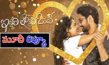 Iddari Lokam Okate Telugu Movie Review And Rating - Sakshi