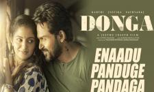 Karthi Telugu Movie Donga Enaadu Panduge Pandaga Video Song  - Sakshi