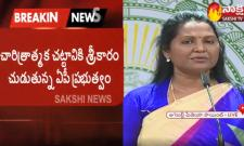 YSRCP MLA Undavali Sridevi Welcomes To key bill in APassembly for women safety - Sakshi