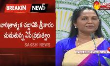 YSRCP MLA Undavali Sridevi Welcomes To key bill in APassembly for women safety - Sakshi