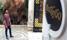 Interesting Things Behind Ala Vaikunthapurramloo House - Sakshi