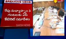 Andhra Pradesh Cabinet Meeting To Be Held On 18th January - Sakshi