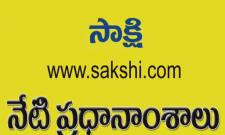 Today News Round Up 19th Jan CM YS Jagan Gives Polio Drops To A Child In Camp Office  - Sakshi