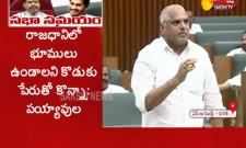 Botsa Satyanarayana Fire On Payavula Kesava In AP Assembly - Sakshi