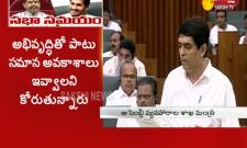 Special Assembly Session : Buggana Rajendranath Speaks About Kurnool