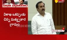 Alla Ramakrishna Reddy Supports Decentralization Bill in Assembly - Sakshi