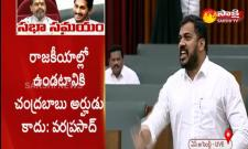 Anil Kumar Yadav Strong Counter To Chandrababu Naidu