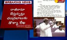Dokka Manikya Varaprasad Resigns For MLC Post