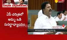Karumuri Nageswara Rao Speech At AP Assembly - Sakshi