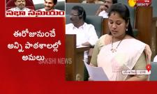 AP Deputy CM Pushpa Sreevani Speech On SC Commission Bill At Assembly - Sakshi